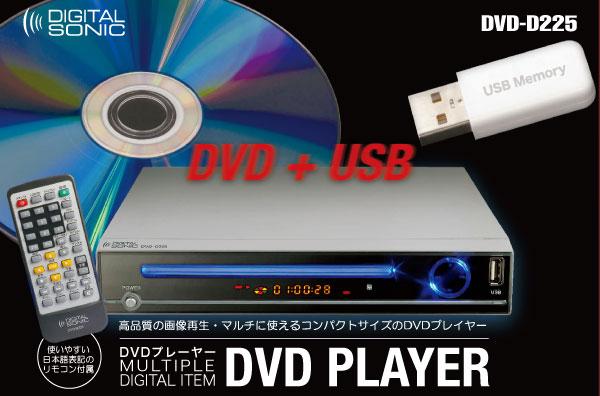 マルチに使えるコンパクトサイズのDVDプレーヤー